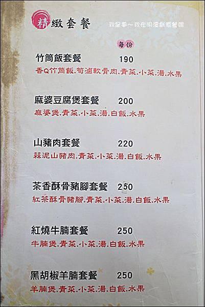 明潭創意餐館08.jpg