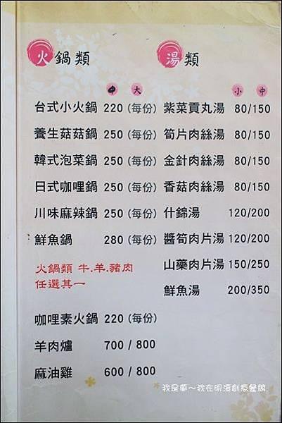 明潭創意餐館09.jpg