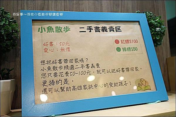 小魚散步閱讀食間18.jpg