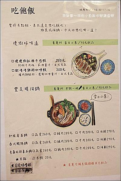 小魚散步閱讀食間27.jpg