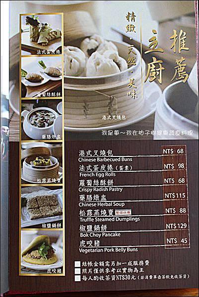 柚子樹健康蔬食料理08.jpg