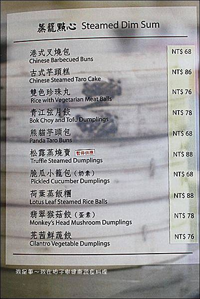 柚子樹健康蔬食料理11.jpg