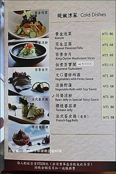柚子樹健康蔬食料理09.jpg