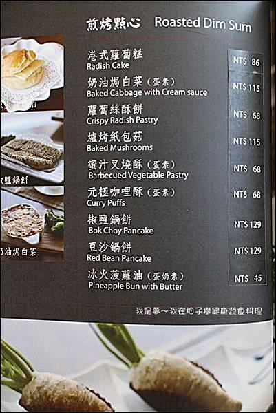 柚子樹健康蔬食料理10.jpg