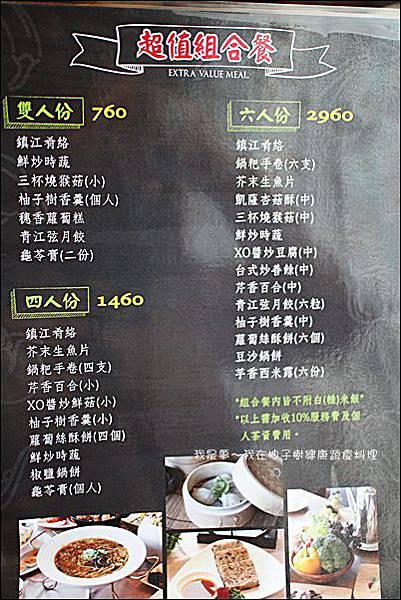 柚子樹健康蔬食料理14.jpg