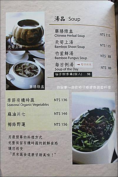 柚子樹健康蔬食料理13.jpg