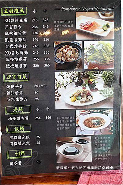 柚子樹健康蔬食料理15.jpg