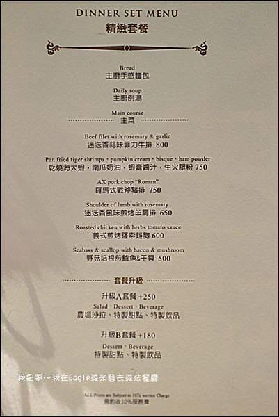 義來藝去義法餐廳19.jpg