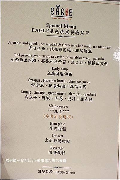 義來藝去義法餐廳17.jpg