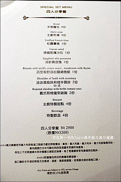 義來藝去義法餐廳23.jpg