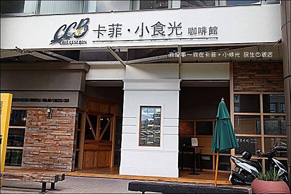 卡菲小食光民生四號店01.jpg