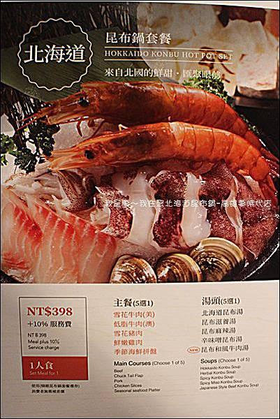 聚北海道昆布鍋-高雄夢時代店09.jpg