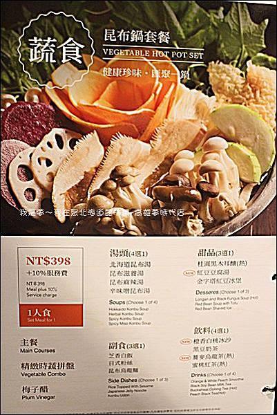 聚北海道昆布鍋-高雄夢時代店15.jpg