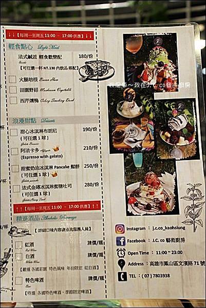 J.C.co 藝術廚房17.jpg