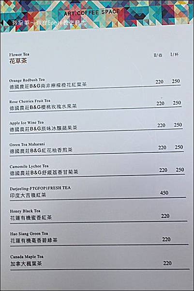 義來藝去精品咖啡15.jpg