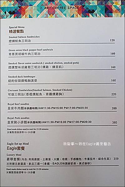 義來藝去精品咖啡21.jpg