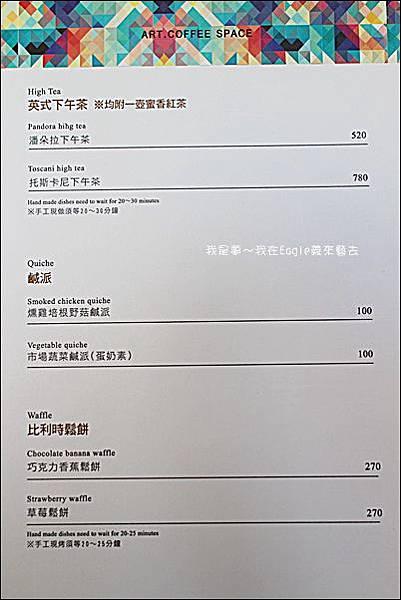 義來藝去精品咖啡19.jpg