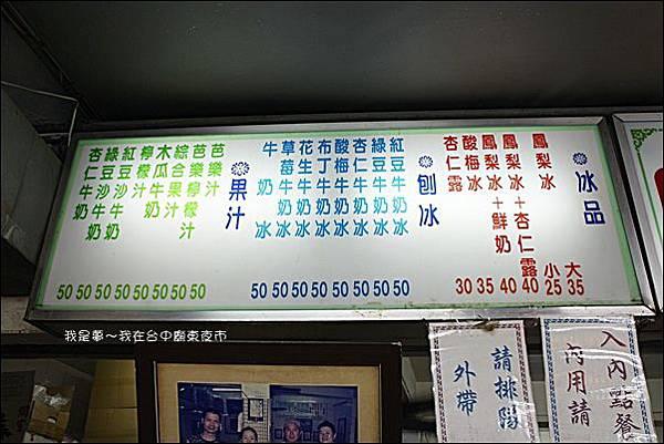 台中二天一夜之旅20.jpg