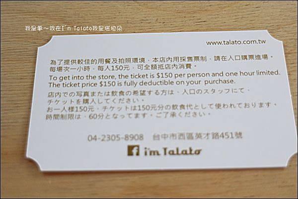 I%5Cm Talato我是塔拉朵27.jpg