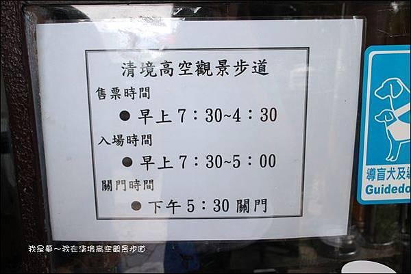 清境高空觀景步道04.jpg