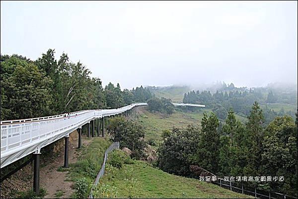 清境高空觀景步道11.jpg