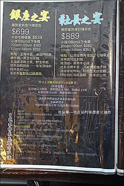 秘町燒肉09.jpg