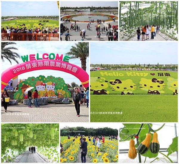 2018屏東熱帶農業博覽會41.jpg