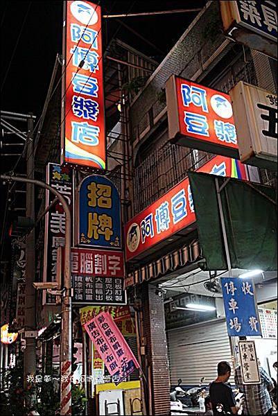 阿博豆漿店01.jpg