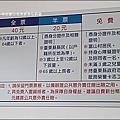 富山漁業資源保育區02.jpg