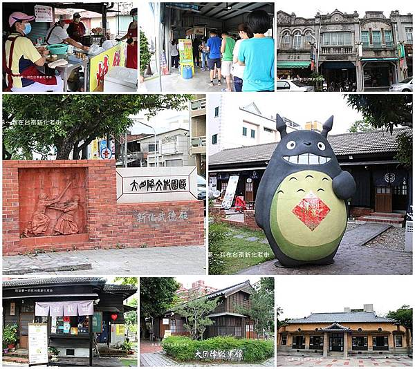 台南新化老街34.jpg