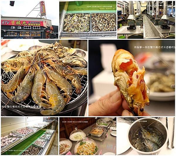 雙九複合式水道蝦吃到飽餐廳20.jpg