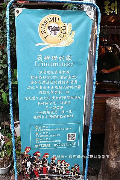 霧台魯魯灣27.jpg