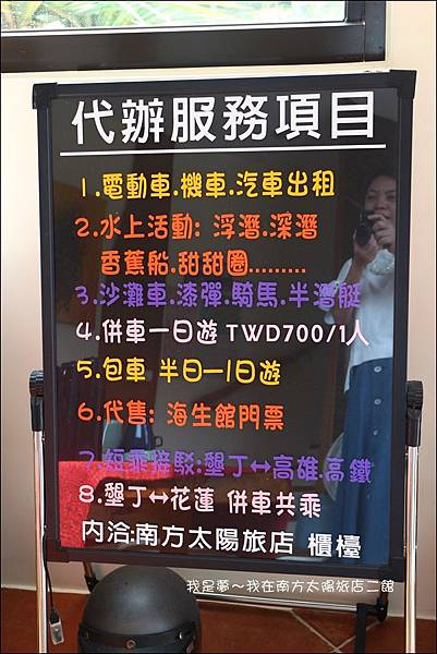 南方太陽旅店二館06.jpg