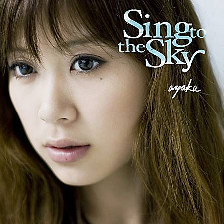 ayaka_sing_to_the_sky