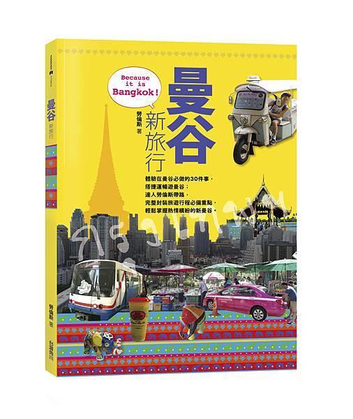 曼谷新旅行cover立體書封