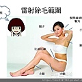 hair-removal 1
