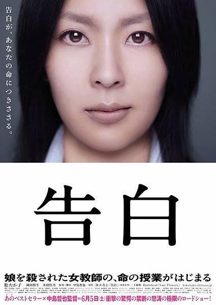 confessions-japan.jpg