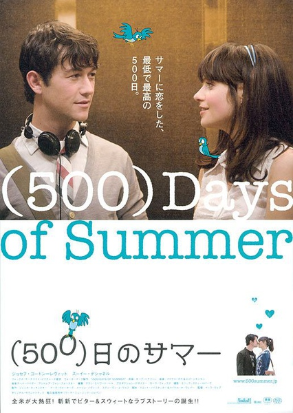 five_hundred_days_of_summer_ver3.jpg