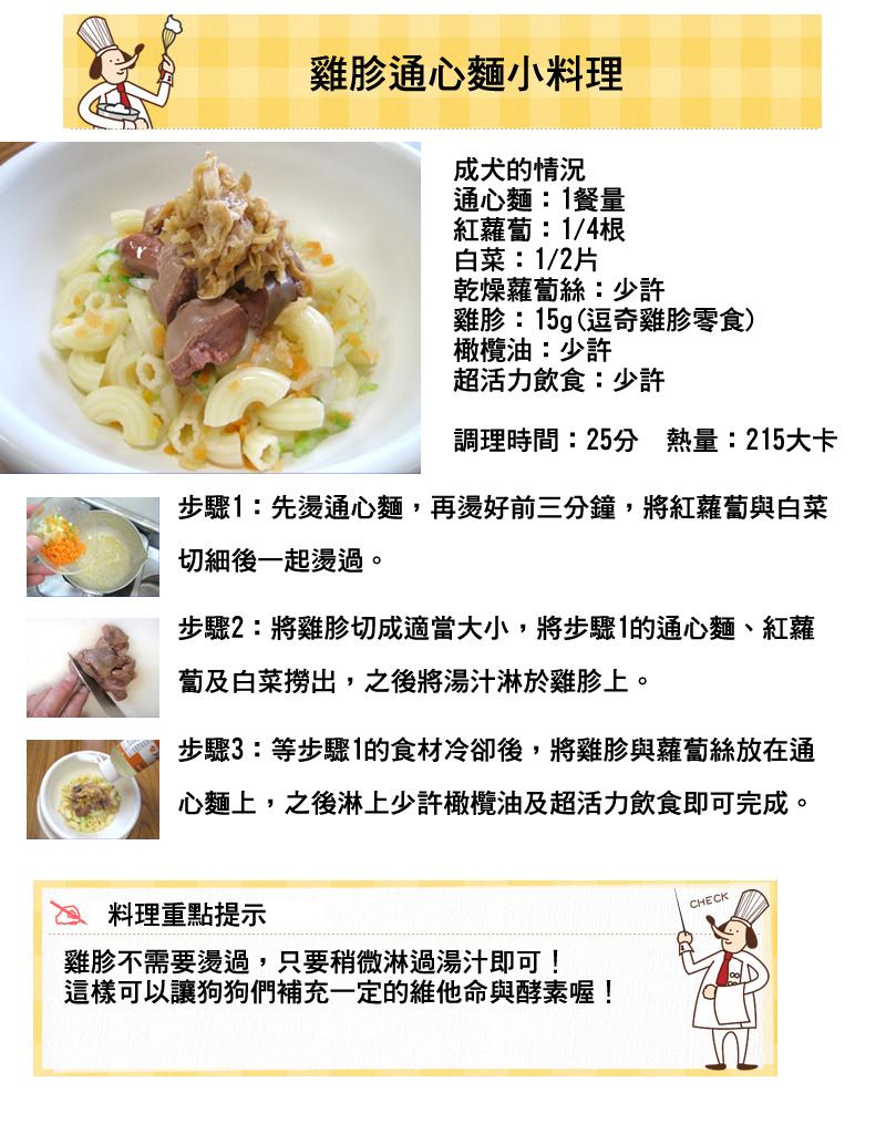 雞胗通心麵小料理