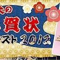 2012新年賀圖.JPG