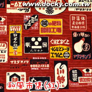 Japanmarket_red_01.jpg