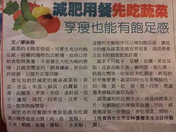 台北減重 士林減肥 夏天減肥