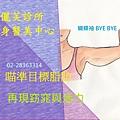 台北減肥醫美中心