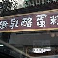淡水乳酪蛋糕店