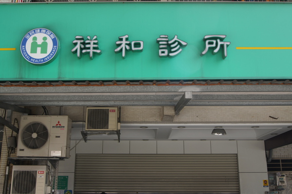 汐止市診所