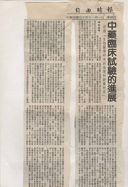 2001自由時報.JPG
