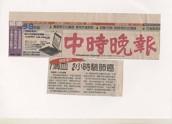 2004中時晚報.JPG