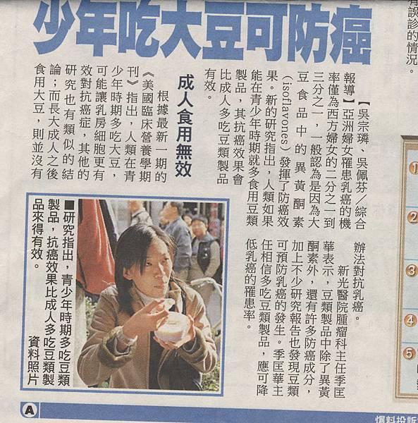 2004蘋果日報 (2).JPG