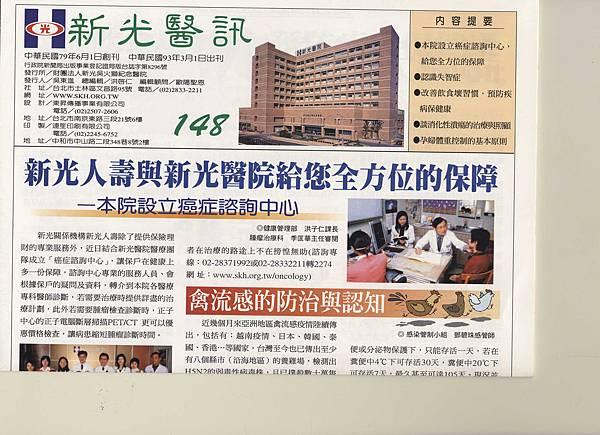 2004新光醫訊.JPG