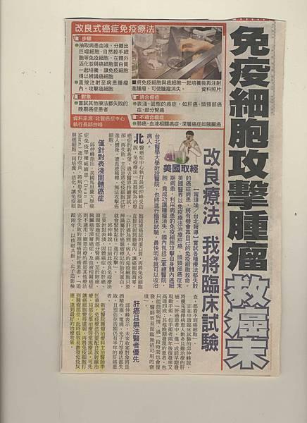 2007蘋果日報.JPG